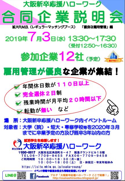 合同企業説明会 大阪新卒応援ハローワーク
