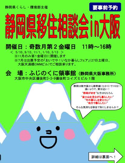 静岡県移住相談会
