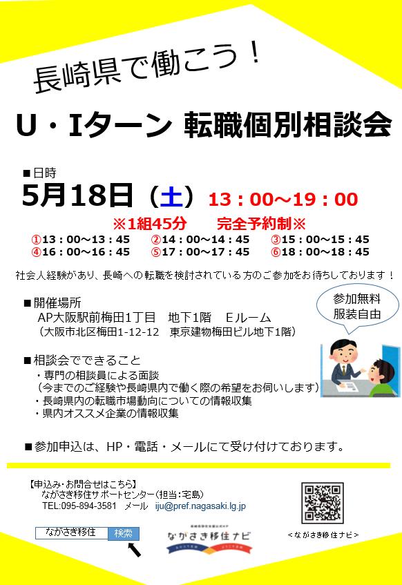 長崎県U・Iターン転職個別相談会
