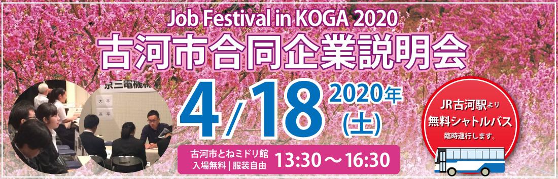 古河市合同企業説明会「Job Festival in KOGA」