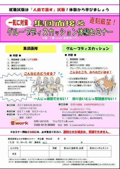 集団面接&グループディスカッション体験セミナー