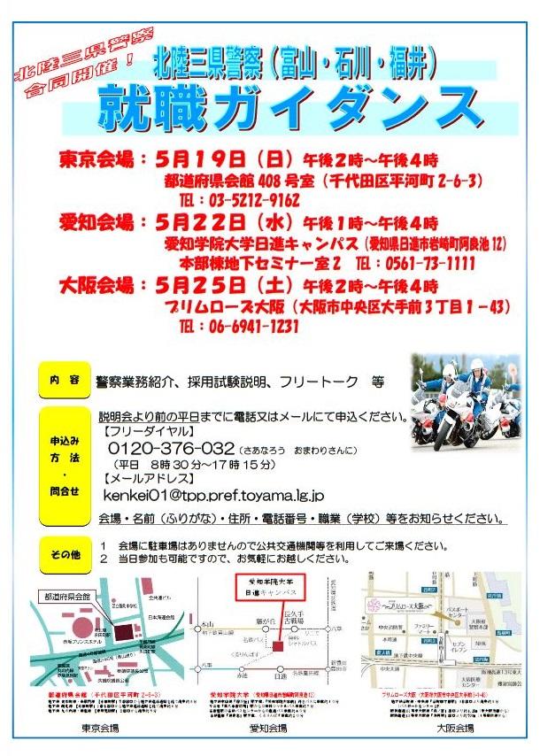 富山県警察就職ガイダンス 北陸三県警察合同