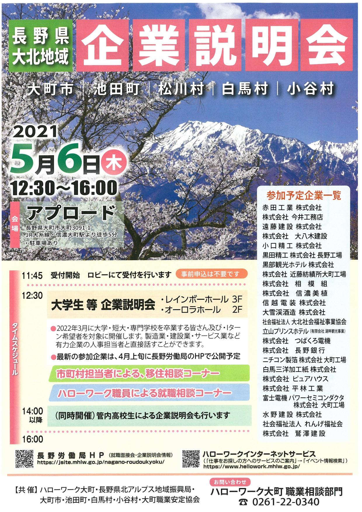 Kigyousetsumeikai20210506 oomachi page 0001