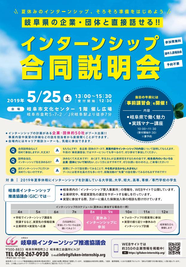 インターンシップ合同説明会 岐阜県インターシップ推進協議会