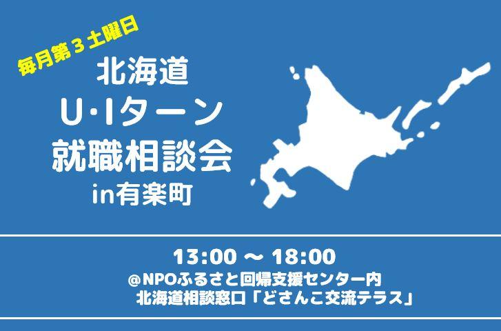 北海道UIターン就職相談会