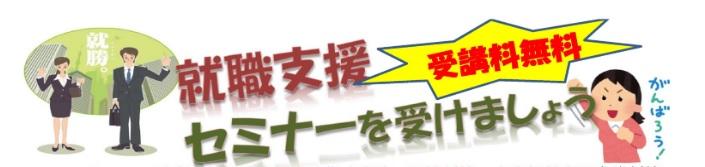 Shushoku