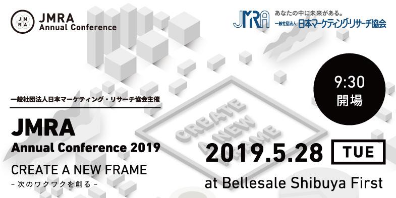 JMRAアニュアル・カンファレンス