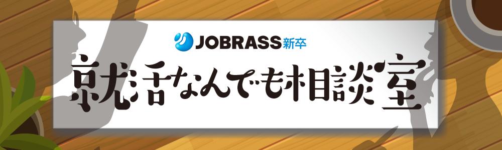 個別相談セミナー「就活なんでも相談室」 JOBRASS