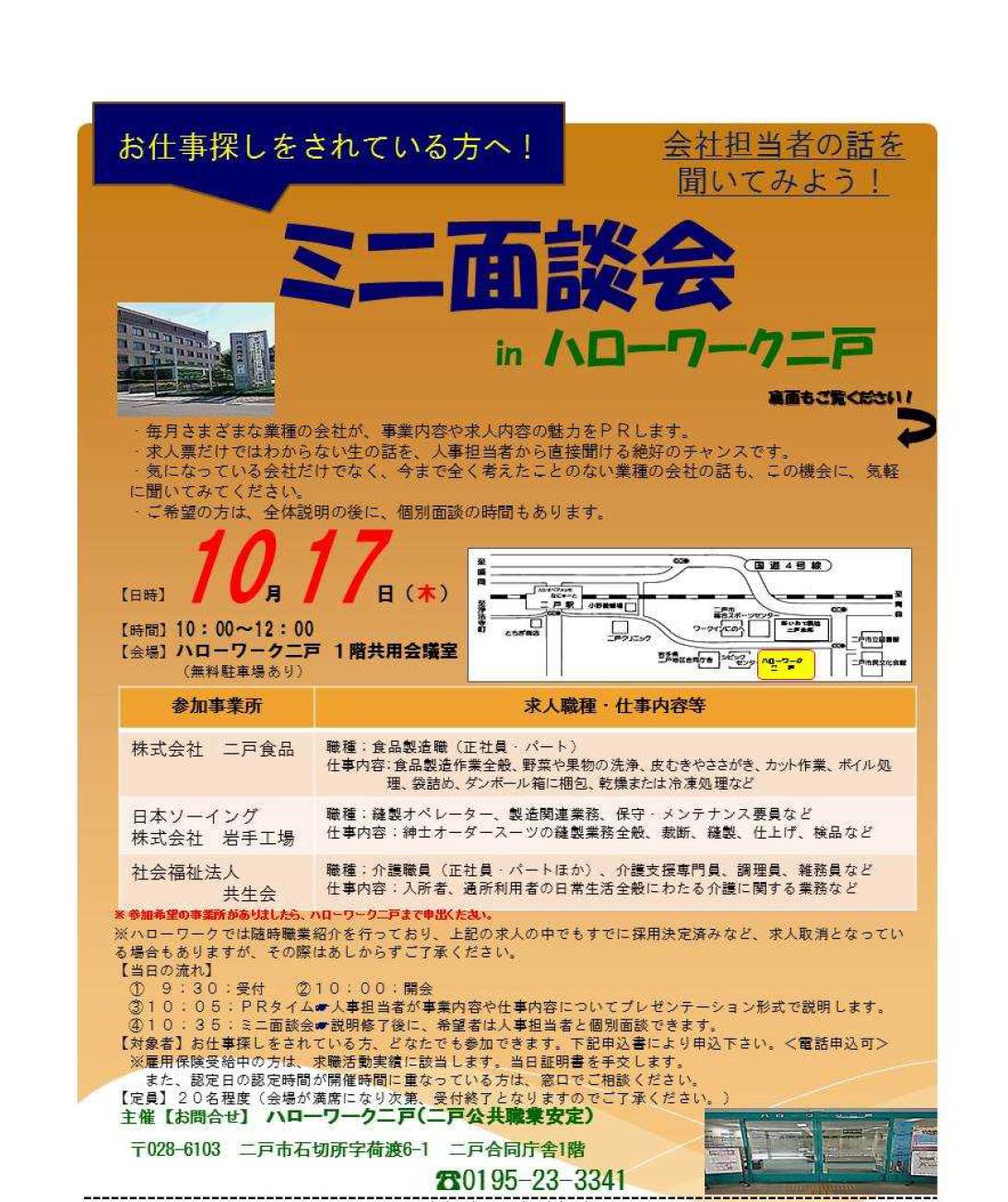 ミニ面談会 岩手労働局