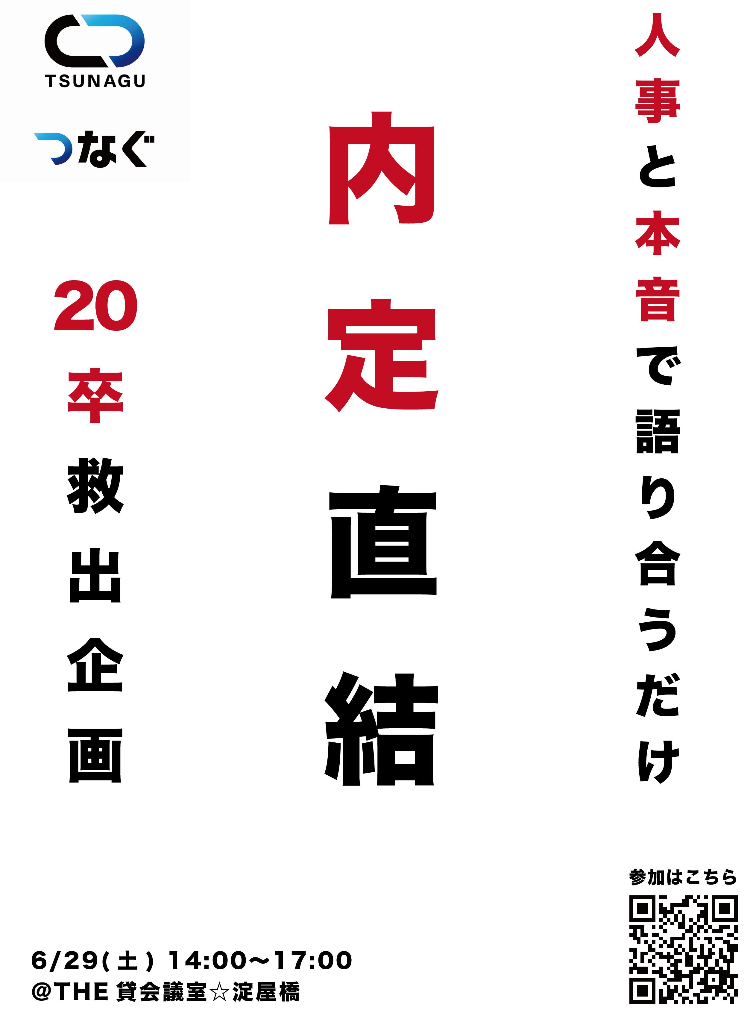 TSUNAGU 内定直結型イベント