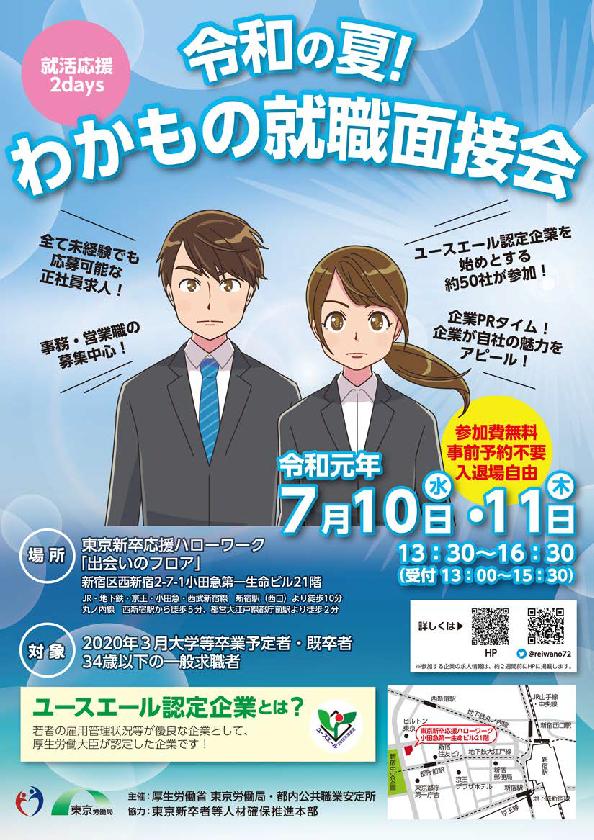 令和の夏!わかもの就職面接会 東京労働局
