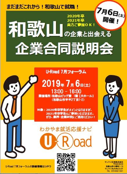 和歌山の企業と出会える企業合同説明会 URoad