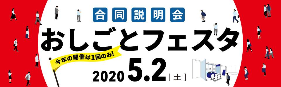 20200502 oshigoto lp