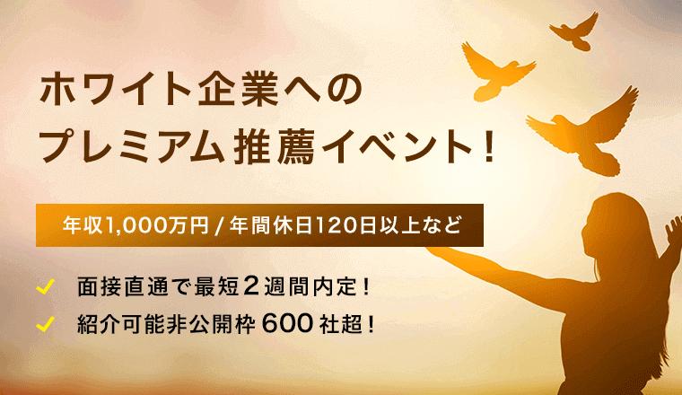 【JOBRASS新卒紹介】年収1,000万円/年間休日120日以上などのホワイト企業へプレミアム推薦