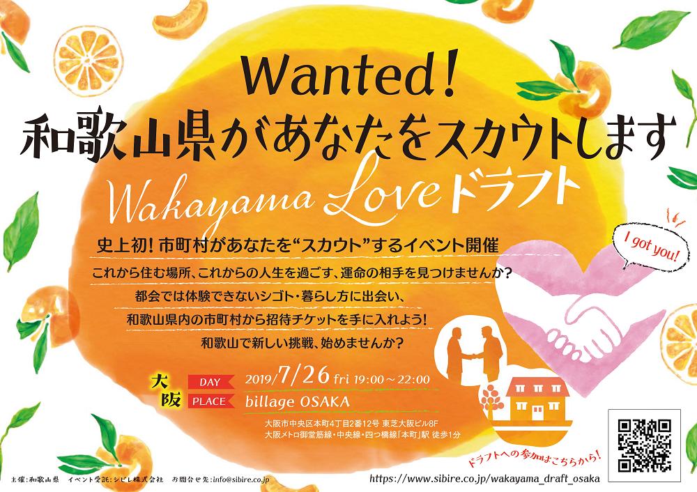 Wakayama Love ドラフト
