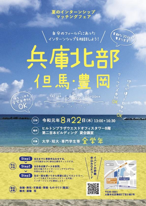 豊岡夏のインターンシップマッチングフェア