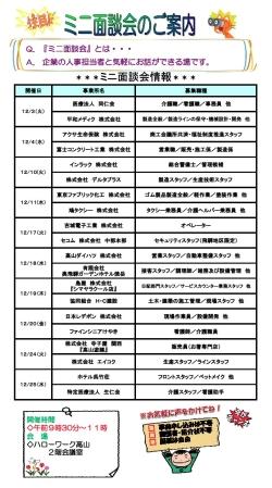 ミニ面談会  岐阜労働局