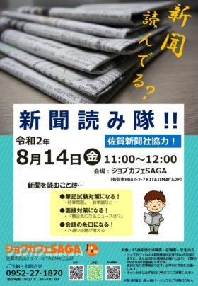 新聞読み隊!! ジョブカフェSAGA