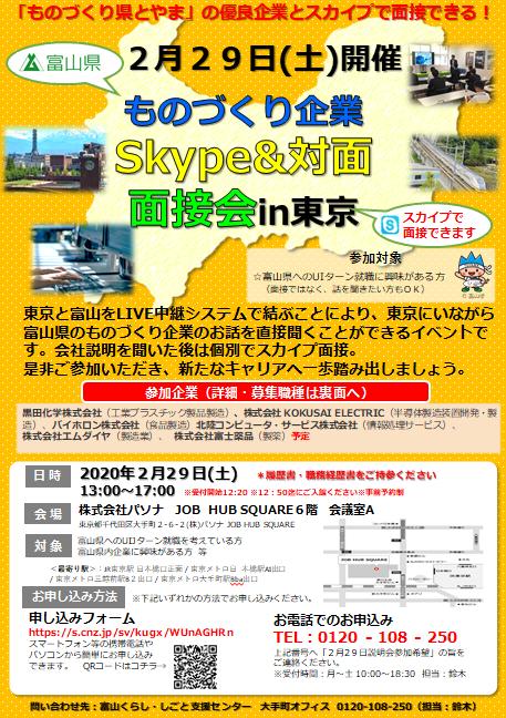 富山県ものづくり企業 Skype&対面面接会