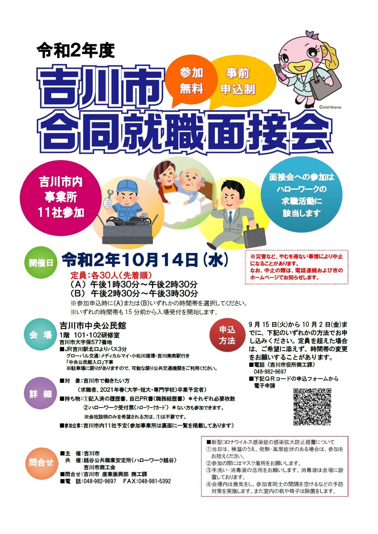 吉川市合同就職面接会 埼玉労働局