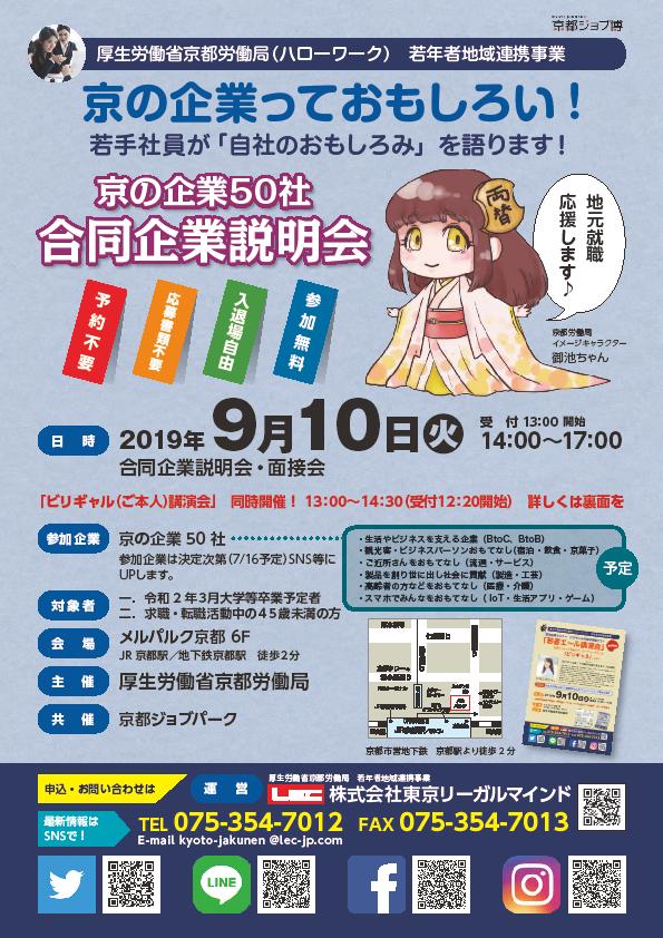 京の企業50社 合同企業説明会(面接会)