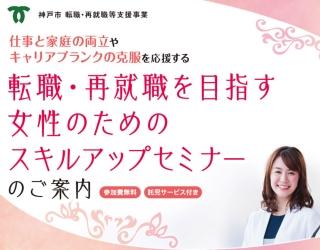 転職・再就職を目指す女性のためのセミナー