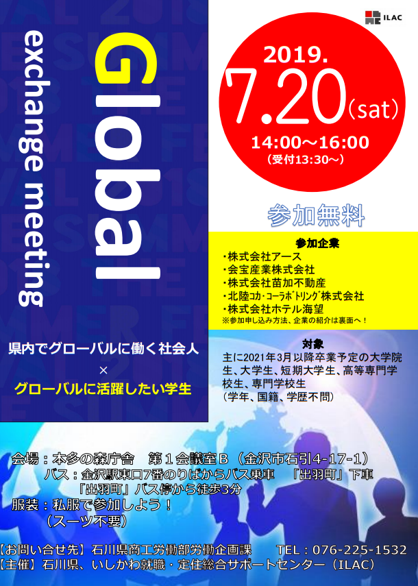 Global exchange meeting(グローバル交流会)