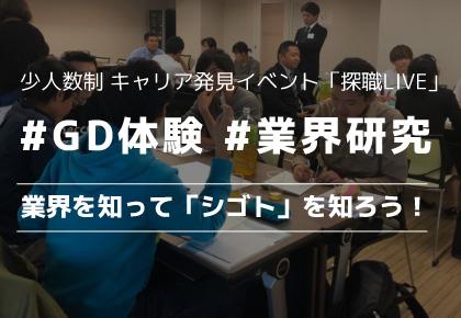 キャリア発見イベント「探職LIVE」