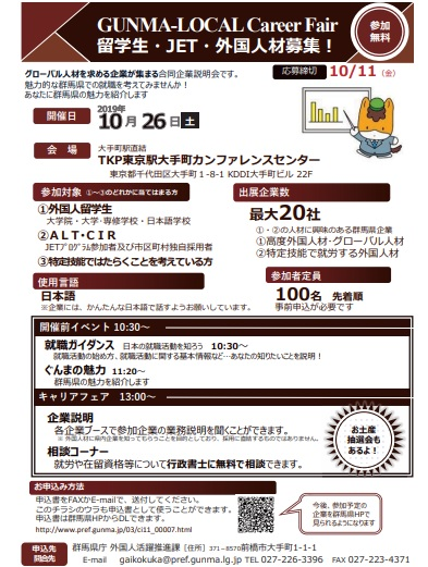 Gunma-Local Career Fair