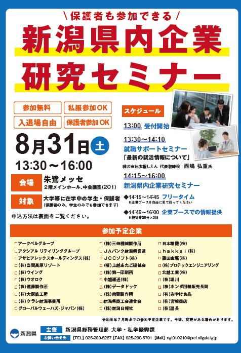 新潟県内企業研究セミナー