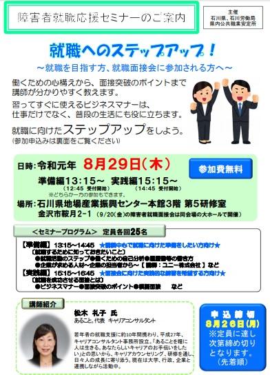 障害者就職応援セミナー 石川労働局