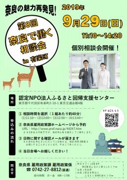 奈良で働く相談会