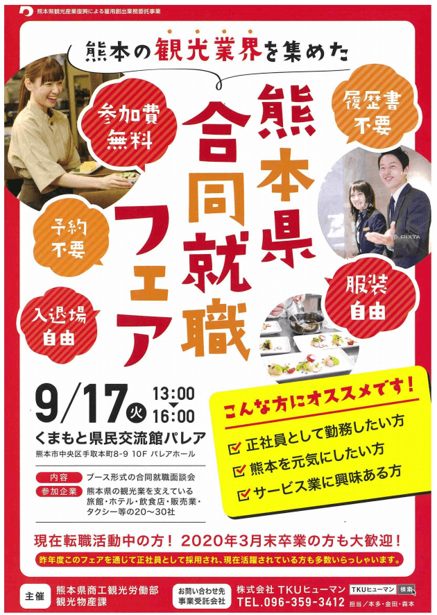 熊本県合同就職フェア