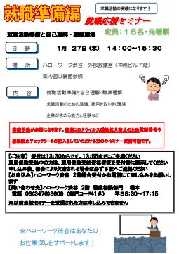 就職応援セミナー ハローワーク渋谷
