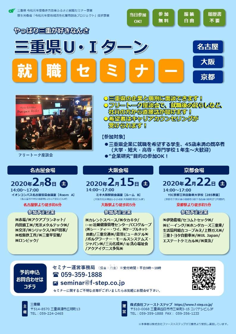 三重県U・Iターン就職セミナー