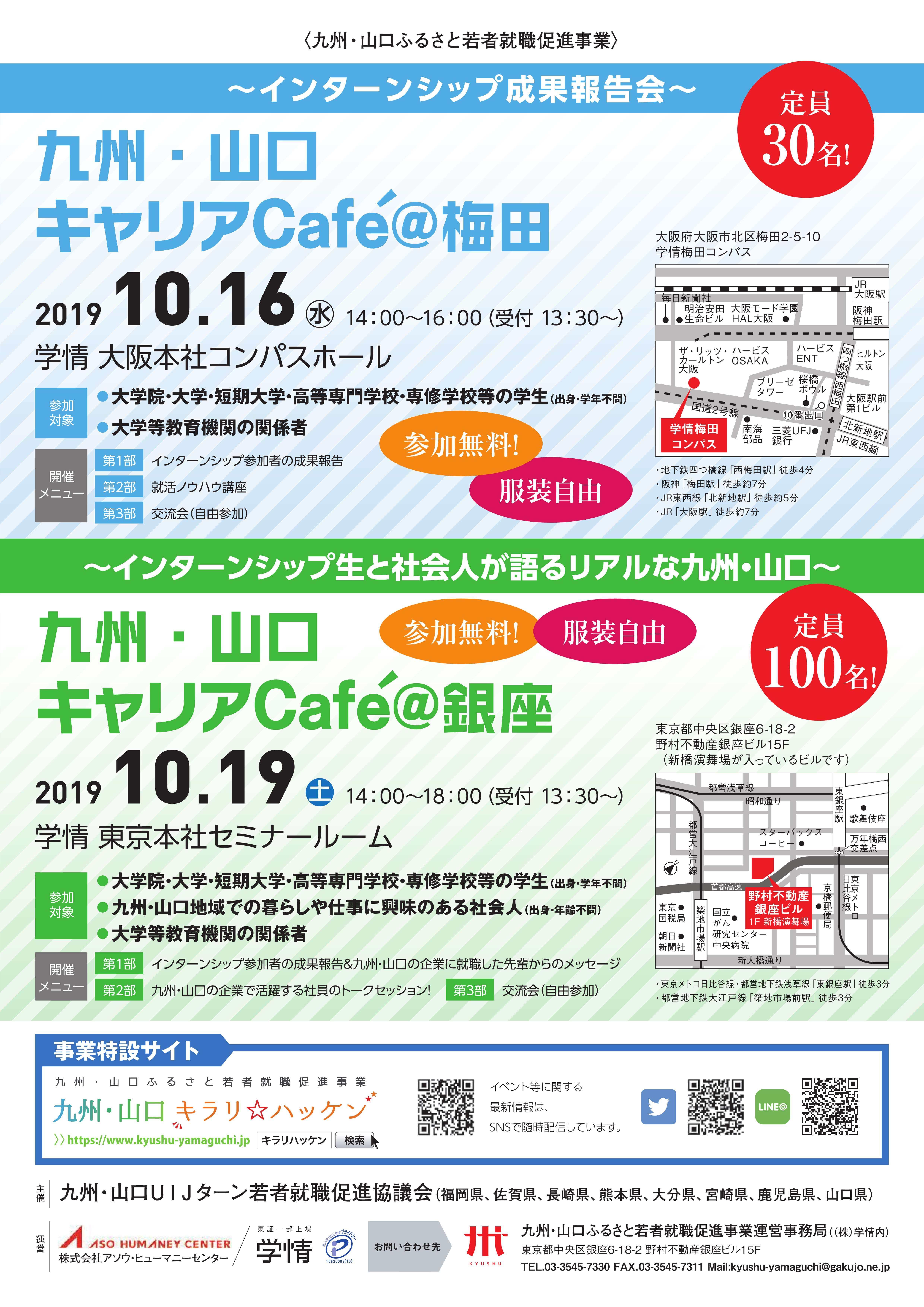 九州・山口キャリアCafe