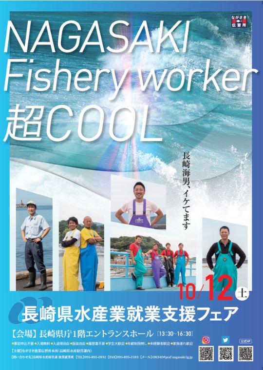 長崎県水産業就業支援フェア