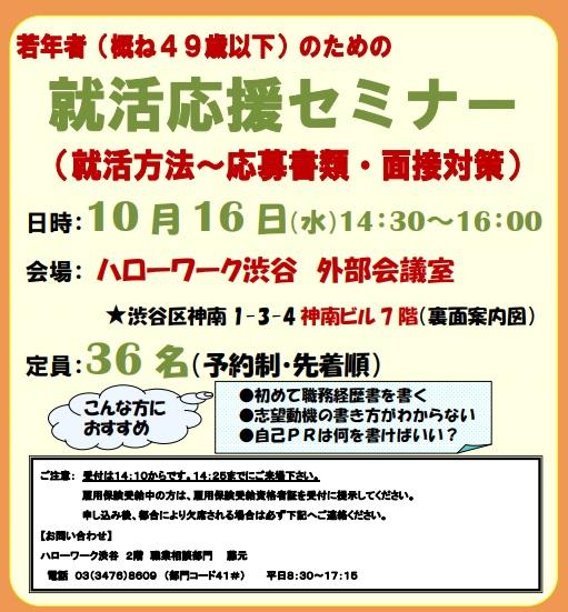 就活応援セミナー ハローワーク渋谷