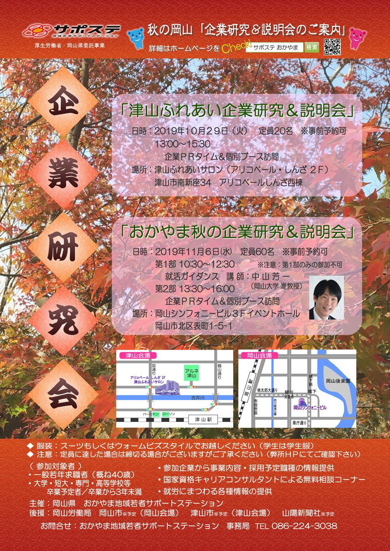 企業研究会 岡山県