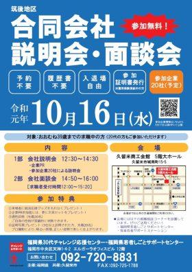 Fukuoka1016 280x396