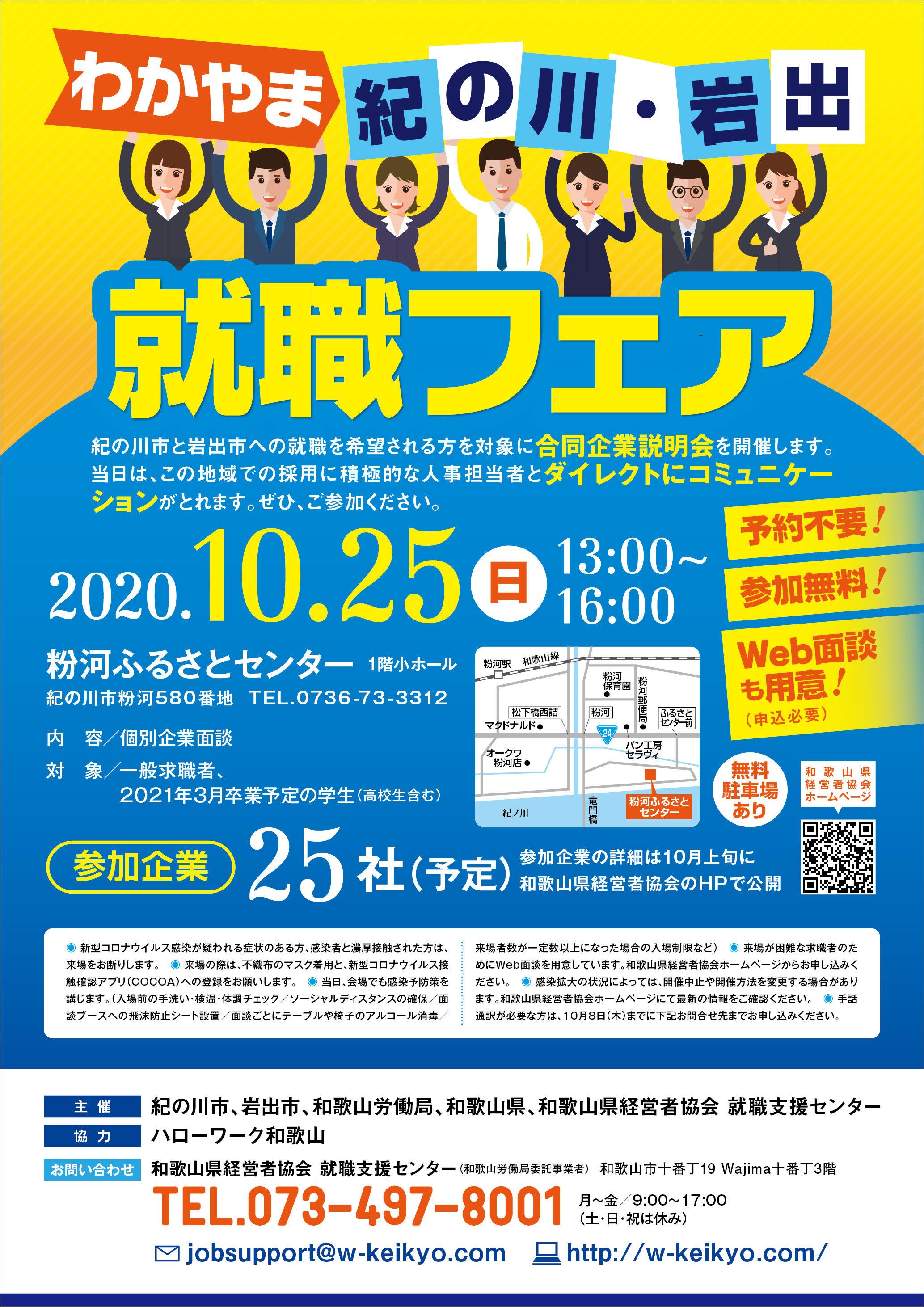 1025kinokawa fair