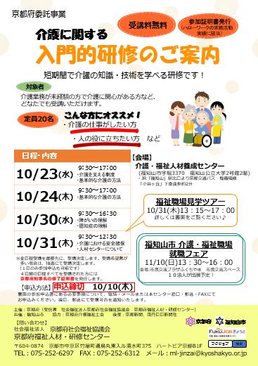 Nyumonn fukuchiyamashi20191023