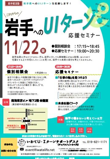 岩手へのUIターン応援セミナー&個別相談会