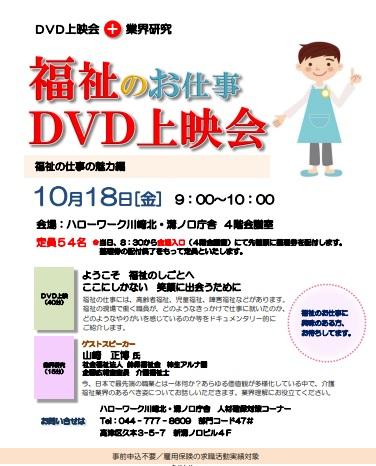 DVD上映会+業界研究「福祉のお仕事 DVD上映会」