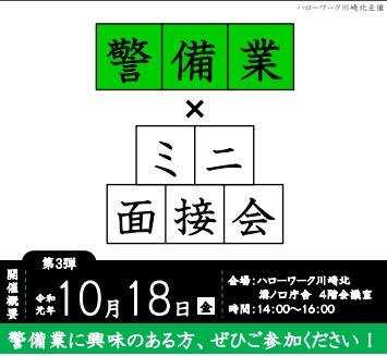 警備業×ミニ面接会 ハローワーク川崎北