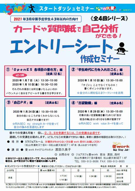エントリーシート作成セミナー ジョブカフェ愛work