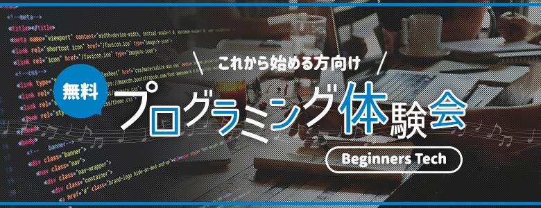 プログラミングを学んで人気企業に就職!無料プログラミング体験会『Beginners Tech』