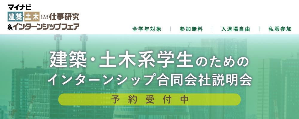建築・土木系学生のための仕事研究&インターンシップフェア