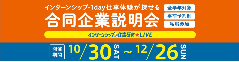 インターンシップ&仕事研究LIVE リクナビ