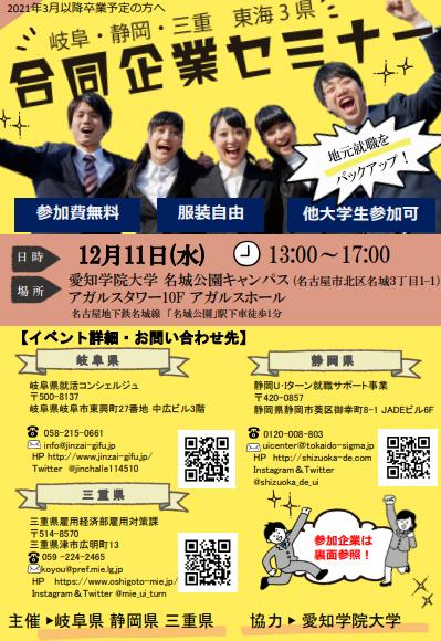 東海3県(岐阜・静岡・三重) 合同企業セミナー
